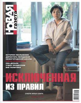 Новая газета №75 июль 2021...