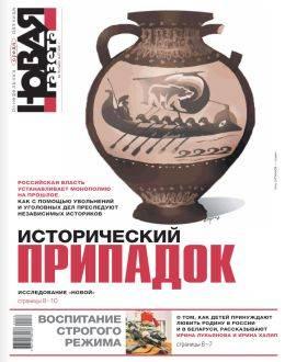 Новая газета №76 июль 2021...