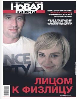 Новая газета №80 июль 2021...