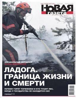 Новая газета №81 июль 2021...
