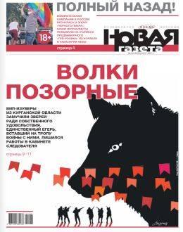 Новая газета №82 июль 2021...
