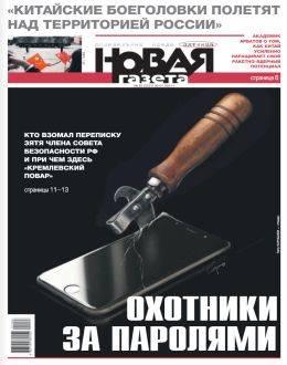 Новая газета №83 июль 2021...