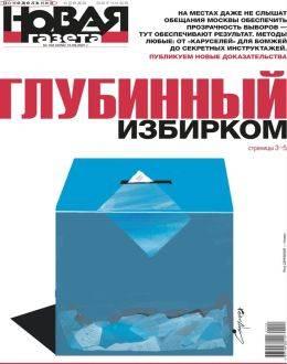 Новая газета №102 сентябрь 2021...