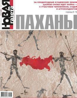 Новая газета №103 сентябрь 2021...