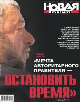 Новая газета №104 сентябрь 2021...