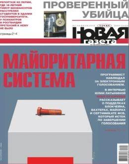 Новая газета №106 сентябрь 2021...