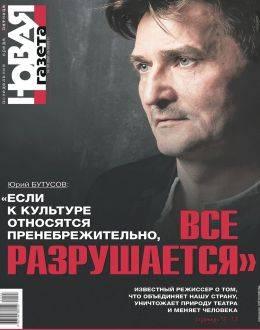 Новая газета №107 сентябрь 2021...