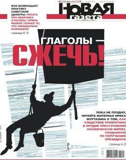 Новая газета №111 октябрь 2021...