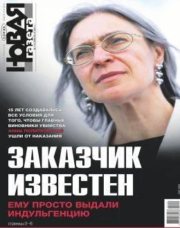 Новая газета №112 октябрь 2021...
