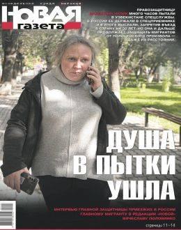 Новая газета №113 октябрь 2021...