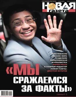 Новая газета №114 октябрь 2021...