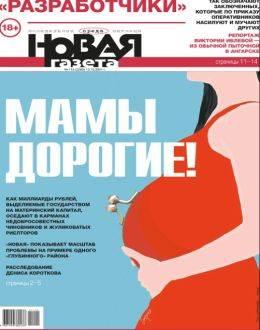 Новая газета №115 октябрь 2021...