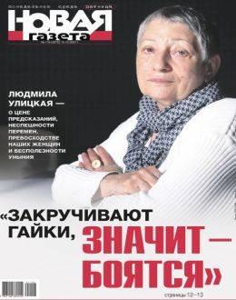 Новая газета №116 октябрь 2021...