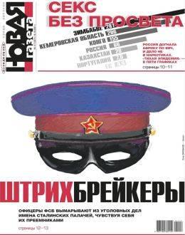 Новая газета №117 октябрь 2021...