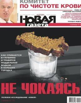 Новая газета №118 октябрь 2021...
