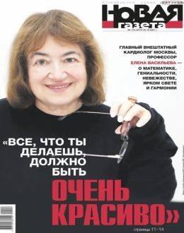 Новая газета №119 октябрь 2021...