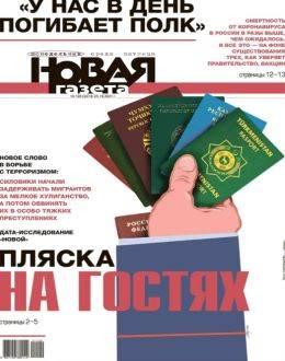Новая газета №120 октябрь 2021...