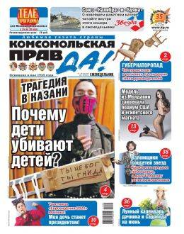 Комсомольская правда Толстушка №20-т май 2021...