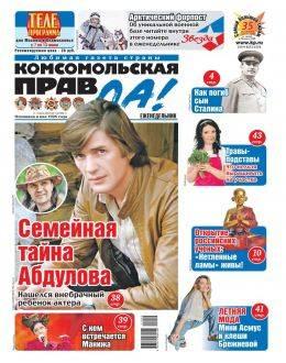 Комсомольская правда Толстушка №22-т июнь 2021...