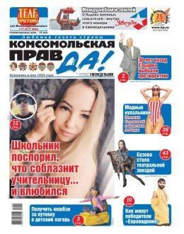 Комсомольская правда Толстушка №24-т июнь 2021...