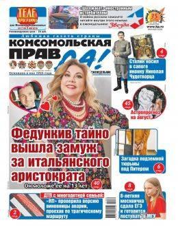 Комсомольская правда Толстушка №30-т июль-август 2021...