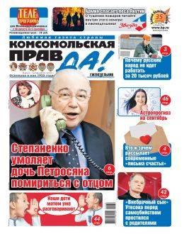 Комсомольская правда Толстушка №34-т август-сентябрь 2021...