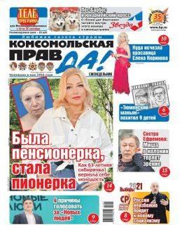 Комсомольская правда Толстушка №37-т сентябрь 2021...