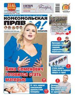 Комсомольская правда Толстушка №40-т октябрь 2021...