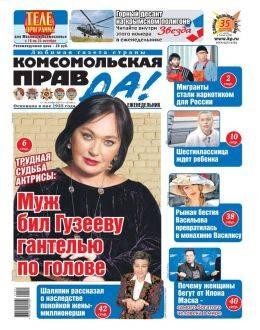 Комсомольская правда Толстушка №41-т октябрь 2021...