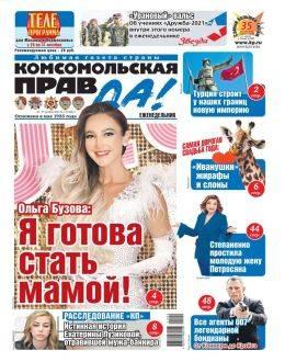 Комсомольская правда Толстушка №42-т октябрь 2021...
