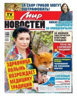 Мир новостей №21 май 2021...