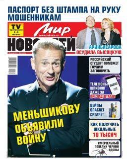 Мир новостей №31 июль 2021...