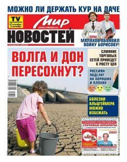 Мир новостей №39 сентябрь-октябрь 2021...