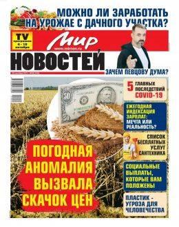 Мир новостей №40 сентябрь-октябрь 2021...