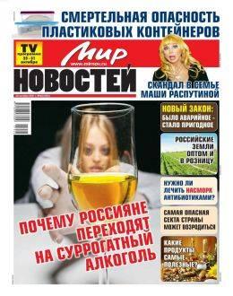Мир новостей №43 октябрь 2021...