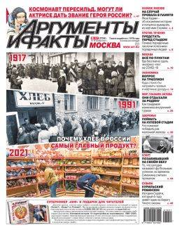 Аргументы и факты №41 октябрь 2021...