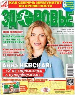 Аргументы и Факты Здоровье №6 март-апрель 2021...