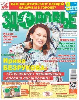 Аргументы и Факты Здоровье №7 апрель 2021...
