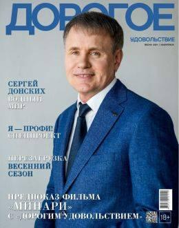 Дорогое удовольствие. Хабаровск №2 весна 2021...