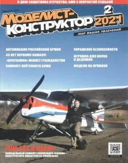 Моделист-конструктор №2 февраль 2021...