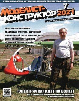 Моделист-конструктор №7 июль 2021...