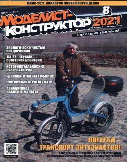 Моделист-конструктор №8 август 2021...