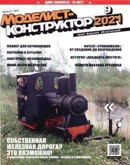 Моделист-конструктор №9 сентябрь 2021...