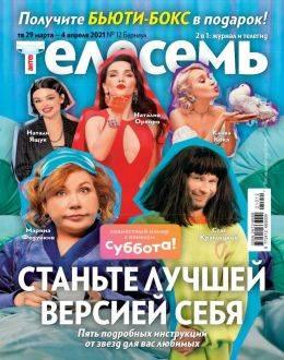 Антенна Телесемь №12 март 2021...