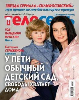 Антенна Телесемь №13 апрель 2021...