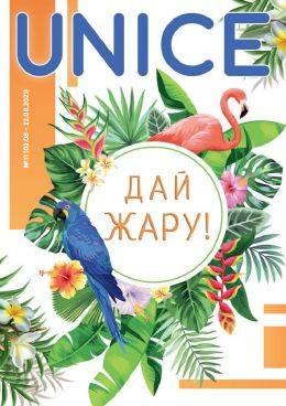 Юнайс каталог 11 2021 Украина...