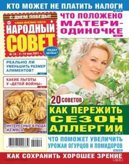 Народный совет №19 май 2021...
