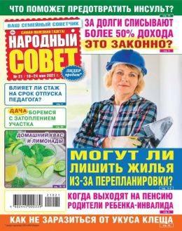 Народный совет №21 май 2021...