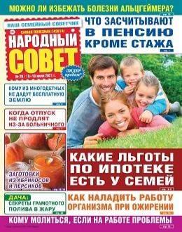 Народный совет №29 июнь-июль 2021...