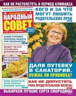 Народный совет №39 сентябрь 2021...